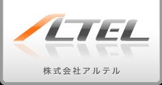 株式会社アルテル  – 校内LAN活用プロバイダー